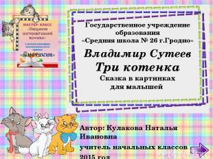 Владимир Сутеев Три котенка Сказка в картинках для малышей Государственное учреж