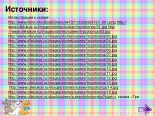 Источники: http://s.pikabu.ru/images/big_size_comm/2013-02_3/1360592284671.jpg к