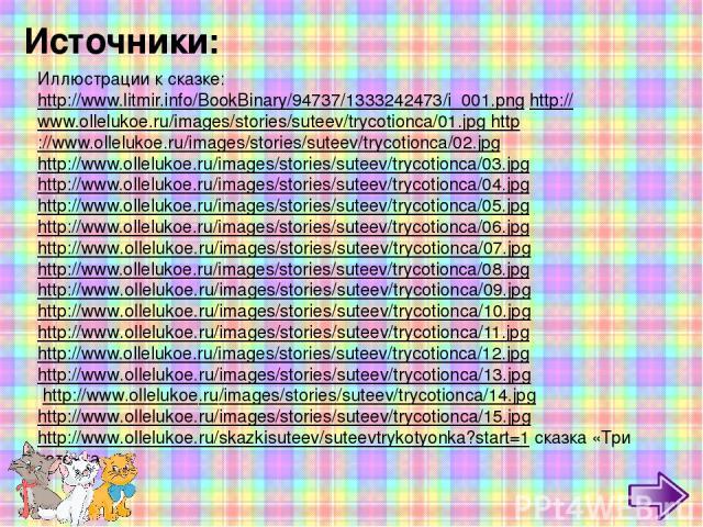 Источники: http://s.pikabu.ru/images/big_size_comm/2013-02_3/1360592284671.jpg котята http://www.design-warez.ru/uploads/posts/2009-11/1257503650_gezekrkle51.gif фоновый рисунок http://pic4you.ru/24687/3825327/1/ рамка http://img-fotki.yandex.ru/get…