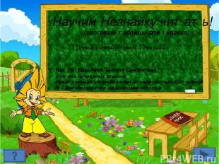 Научим Незнайку читать! (слоговые таблицы для 1 класса) Технологический прием «Р
