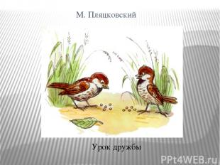 М. Пляцковский Урок дружбы