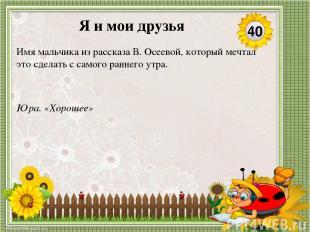 К. Чуковский «Путаница» Это произведение похоже на небылицу, где звери решили по