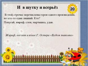 Читать только русские буквы. «Знакомый», «Путешественники», «Кисточка» В. Берест