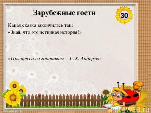 Список использованных печатных источников: Л. Ф. Климанова, В. Г. Горецкий, М. В