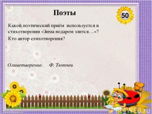 Пирожное. «Два пирожных» Ю. Ермолаев Оля съела его за сестру. 30 Я мои друзья