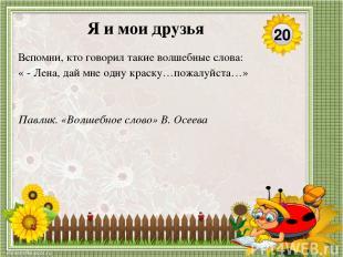 «Анна, не грусти!» Н. Булгаков В каком литературном произведении подружки разгов