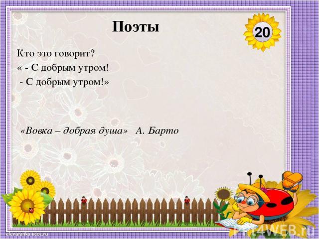 «Весна» А. Плещеев Это время года наступает после зимы. Как оно называется? Кто автор одноимённого стихотворения? 40 Поэты