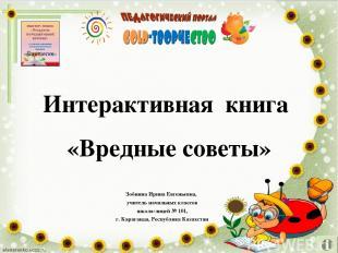 Зобнина Ирина Евгеньевна, учитель начальных классов школа-лицей № 101, г. Карага