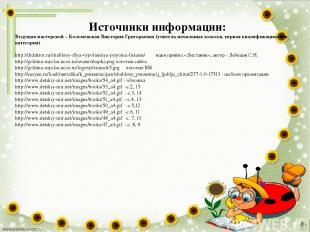 Источники информации: Ведущая мастерской – Коломенская Виктория Григорьевна (учи