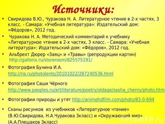 Гдз К Литературному Чтению 2 Класс Свиридова