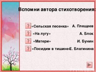Автор шаблона: Фокина Лидия Петровна учитель начальных классов МКОУ «СОШ ст. Евс