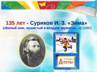 135 лет - Суриков И. З. «Зима» («Белый снег, пушистый в воздухе кружится…») (188