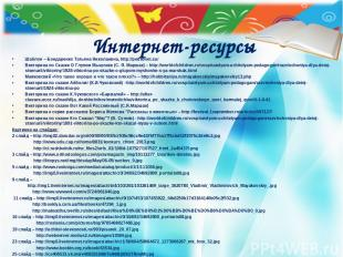 Интернет-ресурсы Шаблон – Бондаренко Татьяна Николаевна, http://pedsovet.su/ Вик
