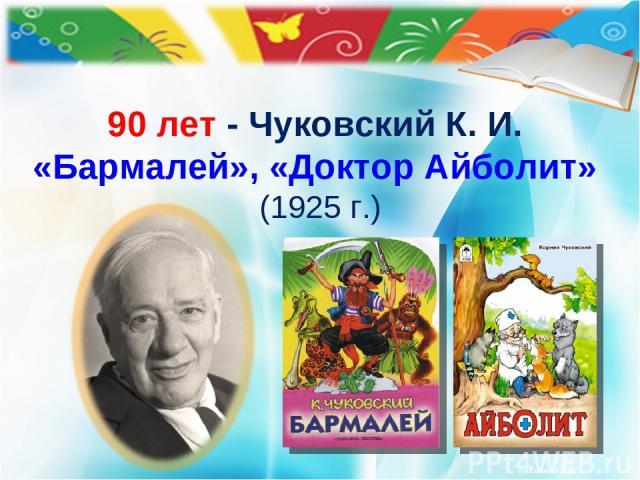 90 лет - Чуковский К. И. «Бармалей», «Доктор Айболит» (1925 г.) © Холина Е.М.