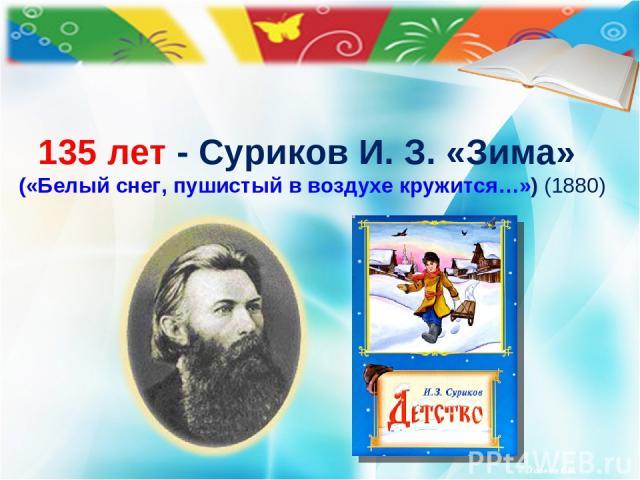 135 лет - Суриков И. З. «Зима» («Белый снег, пушистый в воздухе кружится…») (1880) © Холина Е.М.