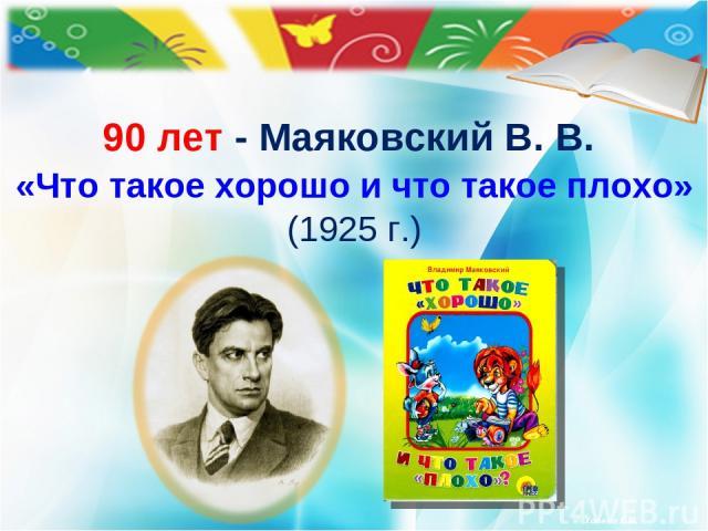 90 лет - Маяковский В. В. «Что такое хорошо и что такое плохо» (1925 г.) © Холина Е.М.