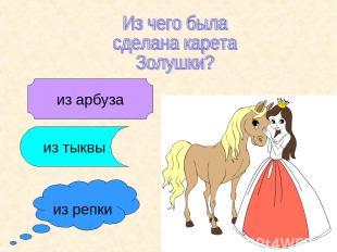 """Интерактивная раскраска-викторина """"Русские сказки ..."""
