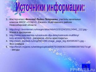 Мастер-класс Фокиной Лидии Петровны, учитель начальных классов МКОУ «СОШ ст. Евс