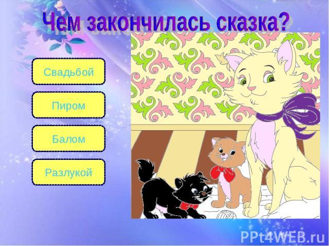 Свадьбой Балом Пиром Разлукой