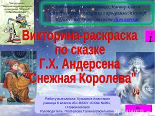 i Работу выполнила: Кузьмина Анастасия ученица 6 класса «Б» МБОУ «СОШ №20», г.Но