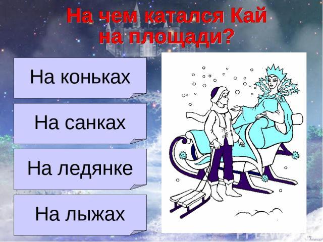 На коньках На санках На ледянке На лыжах
