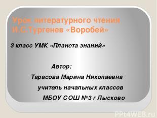 Урок литературного чтения И.С.Тургенев «Воробей» 3 класс УМК «Планета знаний» Ав