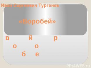 Иван Сергеевич Тургенев «Воробей» в й р о о б е
