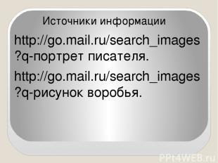 Источники информации http://go.mail.ru/search_images?q-портрет писателя. http://