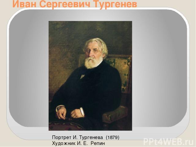 Иван Сергеевич Тургенев Портрет И. Тургенева (1879) Художник И. Е. Репин