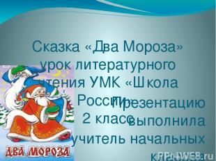 Сказка «Два Мороза» урок литературного чтения УМК «Школа России» 2 класс Презент