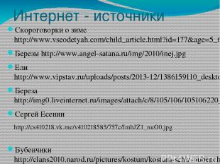 Интернет - источники Скороговорки о зиме http://www.vseodetyah.com/child_article