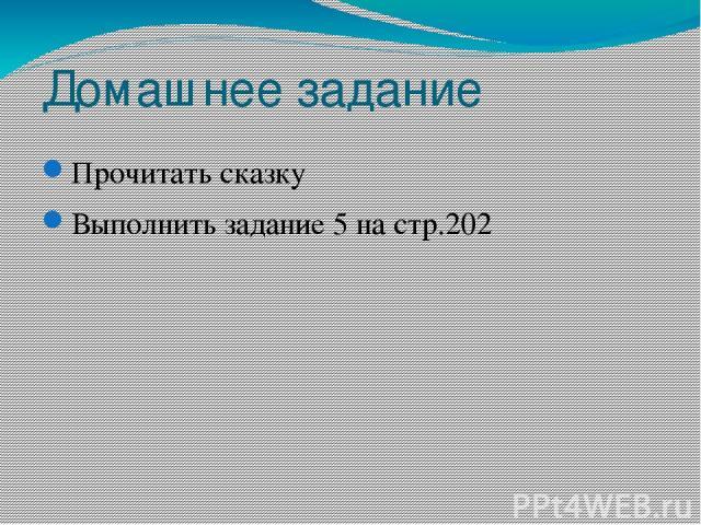 Домашнее задание Прочитать сказку Выполнить задание 5 на стр.202