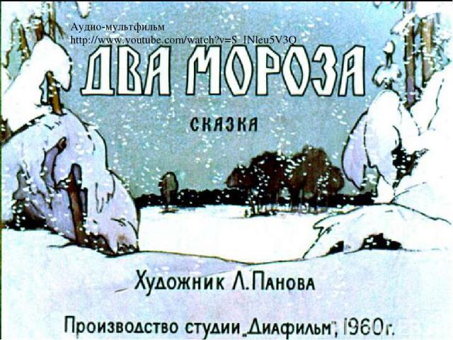 Аудио-мультфильм http://www.youtube.com/watch?v=S_INleu5V3Q