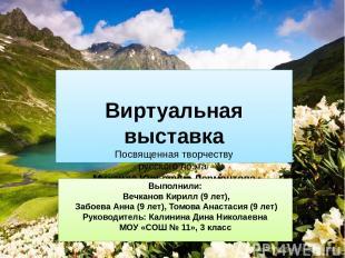 Виртуальная выставка Посвященная творчеству русского поэта Михаила Юрьевича Лерм
