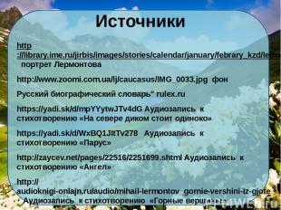 Источники http://library.ime.ru/jirbis/images/stories/calendar/january/febrary_k