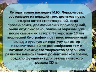 Литературное наследие М.Ю. Лермонтова, состоявшее из порядка трех десятков поэм,