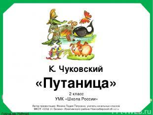 К. Чуковский «Путаница» 2 класс УМК «Школа России» Автор презентации: Фокина Лид