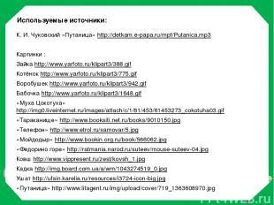 Используемые источники: К. И. Чуковский «Путаница» http://detkam.e-papa.ru/mpf/P