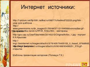 Интернет источники: http://f-picture.net/lfp/i081.radikal.ru/0807/7c/6ad4cd72222