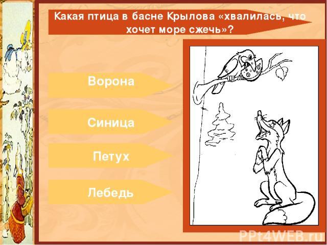 Ворона Синица Петух Лебедь Какая птица в басне Крылова «хвалилась, что хочет море сжечь»?
