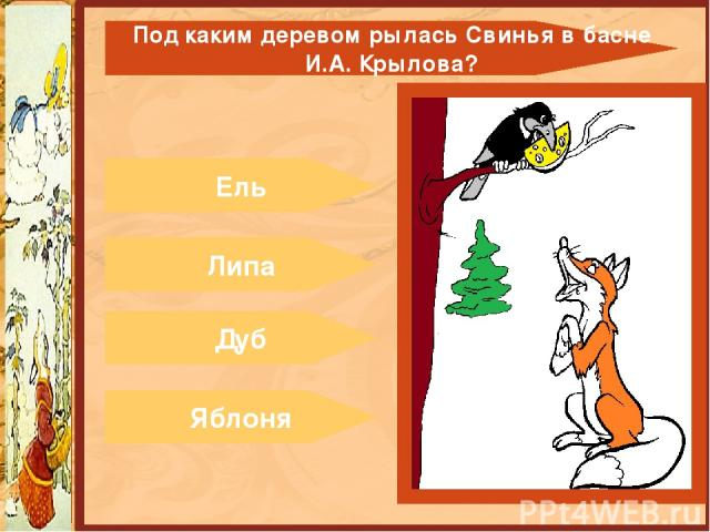 Ель Липа Дуб Яблоня Под каким деревом рылась Свинья в басне И.А. Крылова?