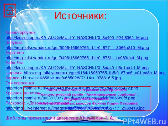 Конек-горбунок http://kira-scrap.ru/KATALOG/MULTY_NASCHI/1/0_8d400_924f8362_M.png Золушка http://img-fotki.yandex.ru/get/5006/16969765.1b1/0_87711_3066a810_M.png Буратино http://img-fotki.yandex.ru/get/9496/16969765.1b1/0_876f1_1d983d4d_M.png Баба-Я…