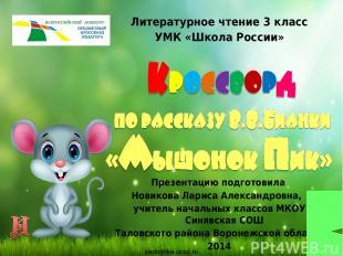 Презентацию подготовила Новикова Лариса Александровна, учитель начальных классов