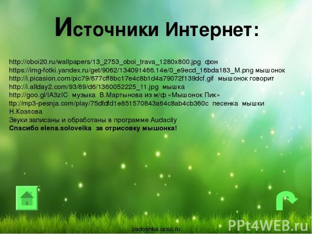 http://oboi20.ru/wallpapers/13_2753_oboi_trava_1280x800.jpg фон https://img-fotki.yandex.ru/get/9062/134091466.14e/0_e9ecd_16bda183_M.png мышонок http://i.picasion.com/pic79/677cff8bc17e4c8b1d4a79072f139dcf.gif мышонок говорит http://i.allday2.com/9…
