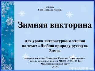 Зимняя викторина для урока литературного чтения по теме: «Люблю природу русскую.