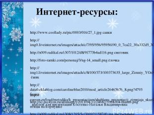 Интернет-ресурсы: http://www.coollady.ru/pic/0003/016/27_1.jpg санки http://img0