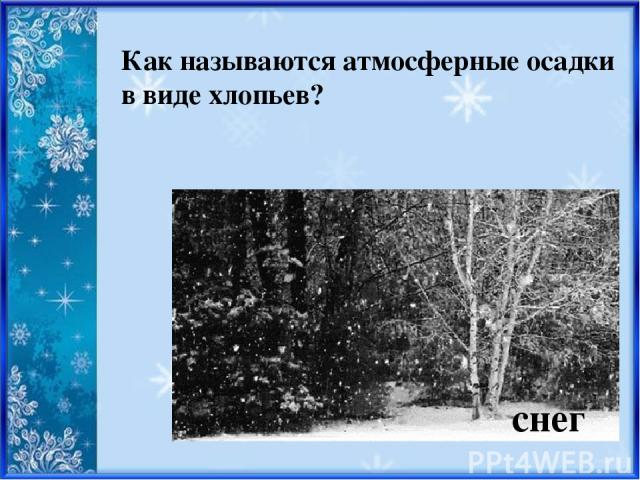 Как называются атмосферные осадки в виде хлопьев? снег