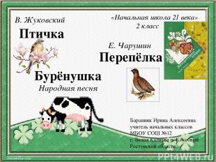 Бурёнушка Народная песня В. Жуковский Птичка «Начальная школа 21 века» 2 класс Б