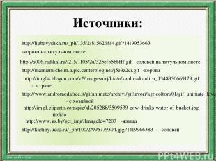 Источники: http://liubavyshka.ru/_ph/135/2/815626814.gif?1419953663 -корова на т