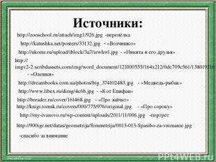 Источники: http://zooschool.ru/attach/img1/926.jpg -перепёлка http://katushka.ne